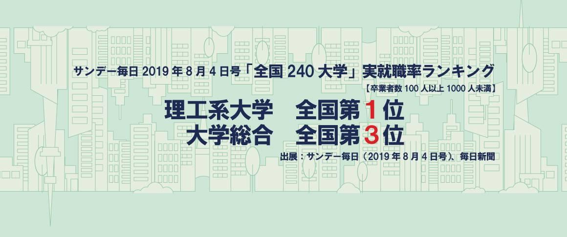 八戸工業大学