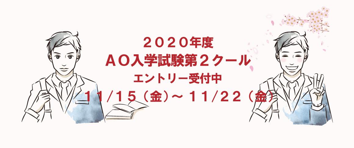 AO入試第2クール受付中