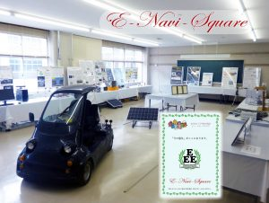 Exhibition Hall of Research Results (e-Navi Square)